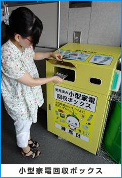 回収施設(回収ボックス設置場所)イメージ