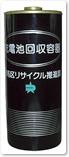廃乾電池(1)