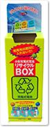廃乾電池(2)(充電式電池)